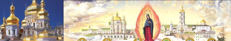 Почаевская Лавра - поездка из Одессы
