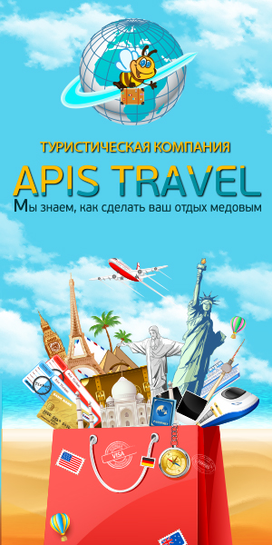 Логотип туристической компании Apis Travel